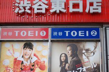 渋谷TOEI1・2(渋谷 東映)