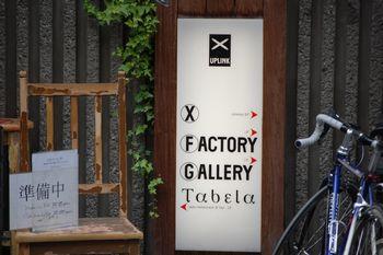 Tabela(カフェレストラン 「タベラ」)