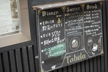 Tabela(カフェレストラン 「タベラ」)3