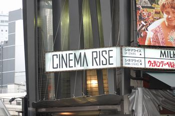 CINEMA RISE (シネマライズ) パルコ・パート3前